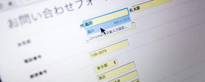 Webフォーム入力支援フリーソフト