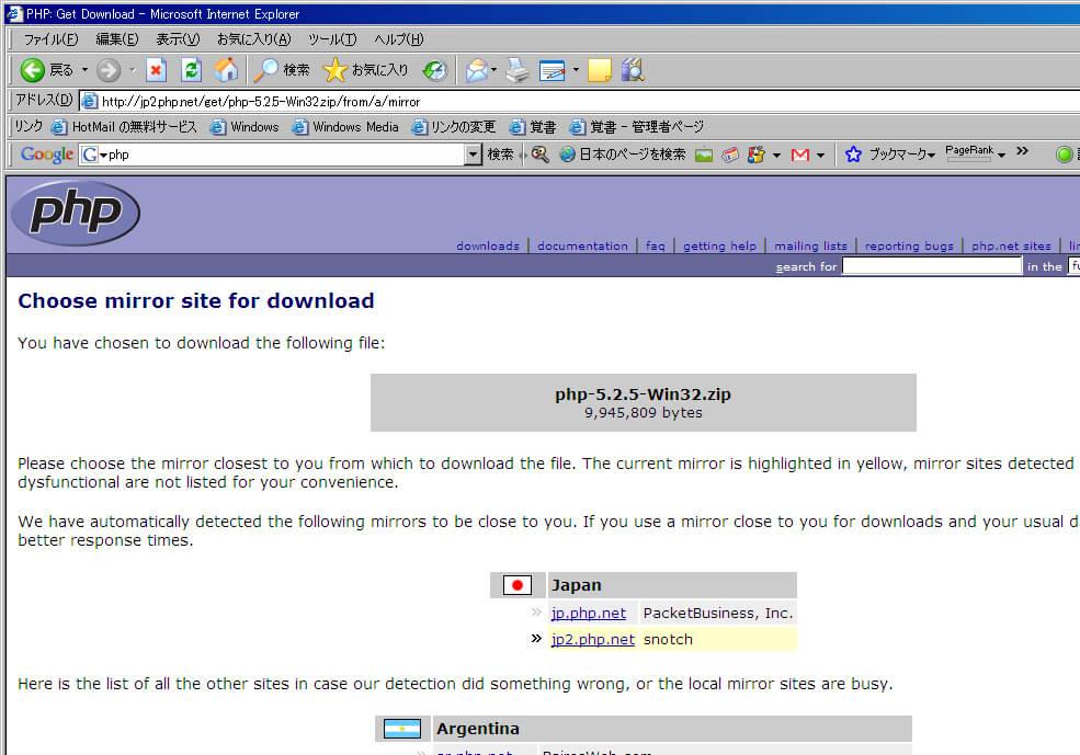 ファイル名php.iniでWindowsフォルダに保存