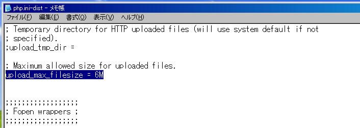 upload_max_filesize設定を変更する