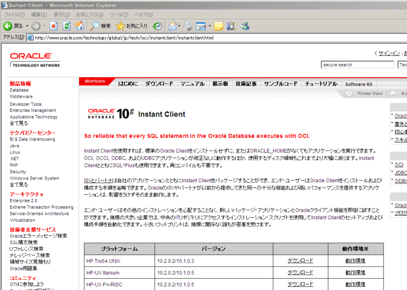 ORACLE Technology Network ホームページ