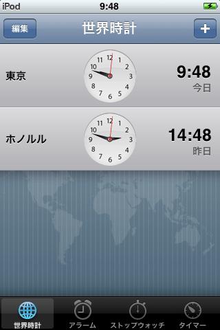 「iPod Touch」スクリーンショット
