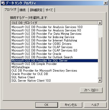 udlファイルを使用して接続文字列を簡単に作成する方法