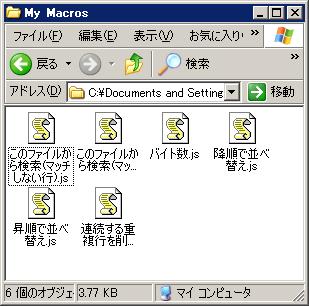 [My Macros]にJavaScriptで作成したファイル(.js)を保存する