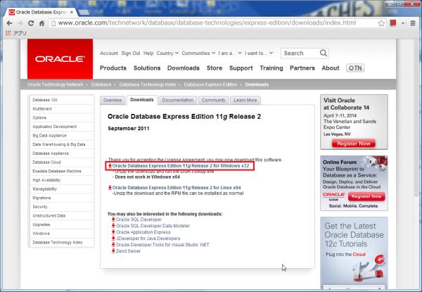 無料で使えるOracle Database 11g Express Editionのインストール方法-ダウンロード-