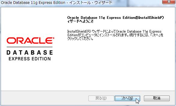 無料で使えるOracle Database 11g Express Editionのインストール方法-ようこそ画面-