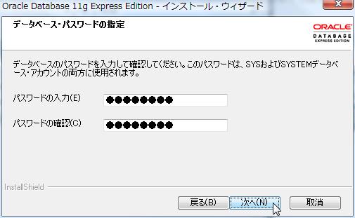 無料で使えるOracle Database 11g Express Editionのインストール方法-データベースパスワード入力-