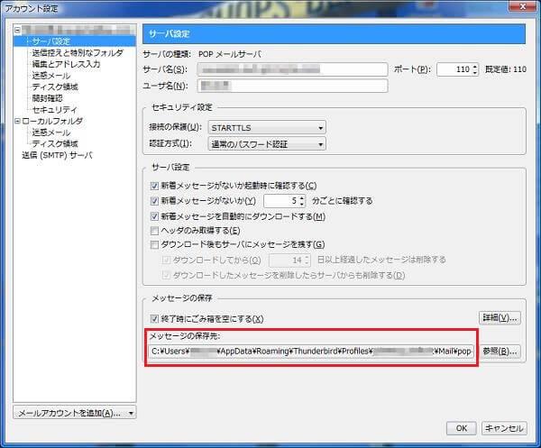 アカウント設定画面のサーバ設定画面