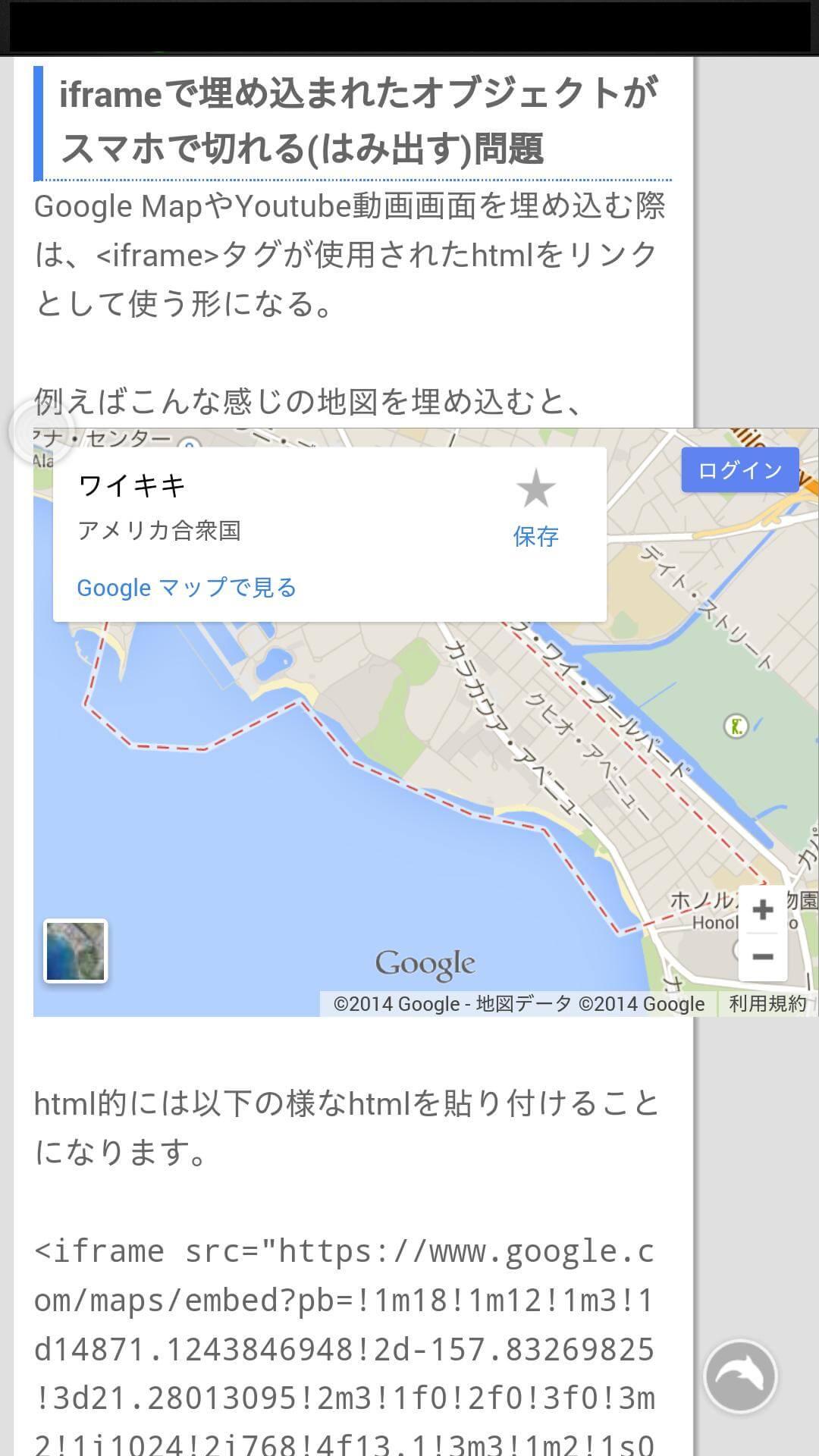 Google Mapがスマホの画面で見るとはみ出してしまっている。