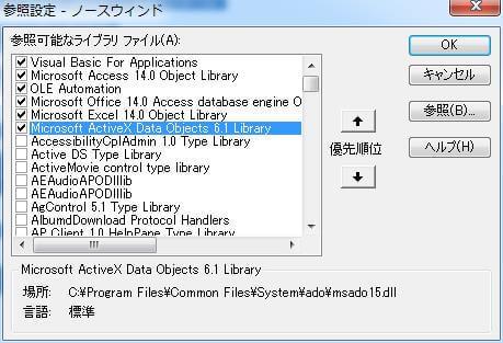 accessのvbaでoleオートメーションを使用してexcelのワークシートに