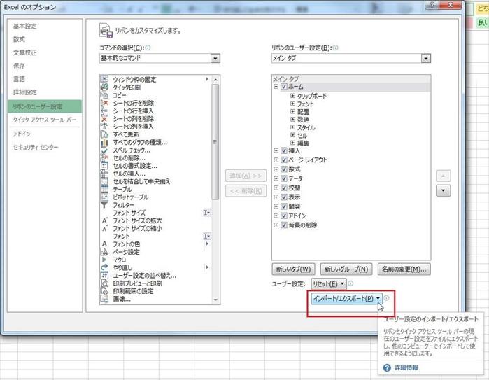 ユーザー設定のインポート/エクスポートをクリックする