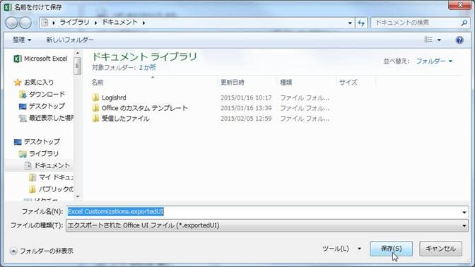 リボンツールバー、クイックアクセスツールバーの設定内容をファイルにエクスポート