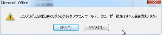 メッセージが表示されるので[はい]をクリックする。