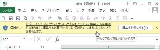 「保護ビュー」が有効化されている時に表示されるメッセージ