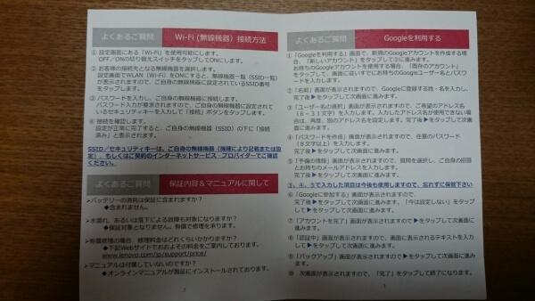 Lenovo Yoga Tablet 冊子(裏面)