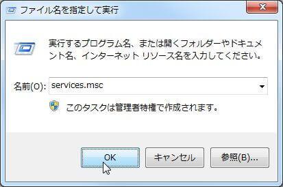 フィル名を指定して実行でservices.mscを入力