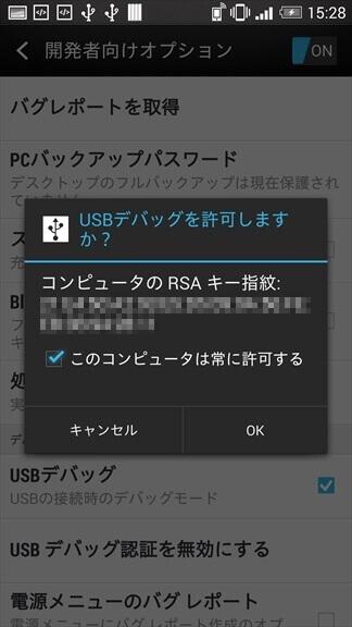 「USBデバッグを許可しますか?」で[OK]をクリック