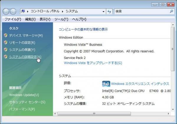 [システム]画面が表示されるので、左のタスク一覧から[システムの詳細設定]をクリック
