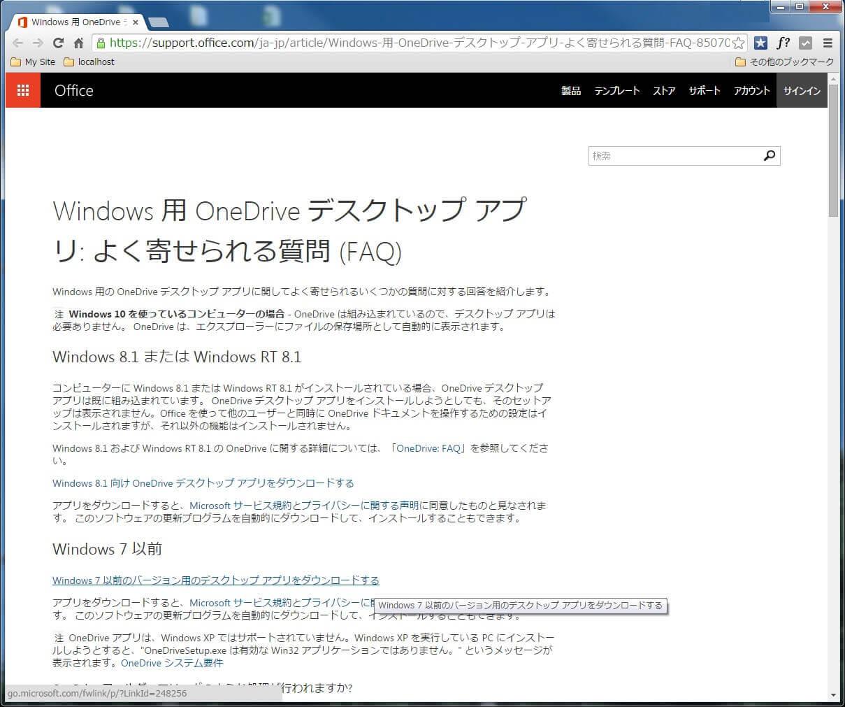 OneDriveアプリケーションのダウンロードページ画面
