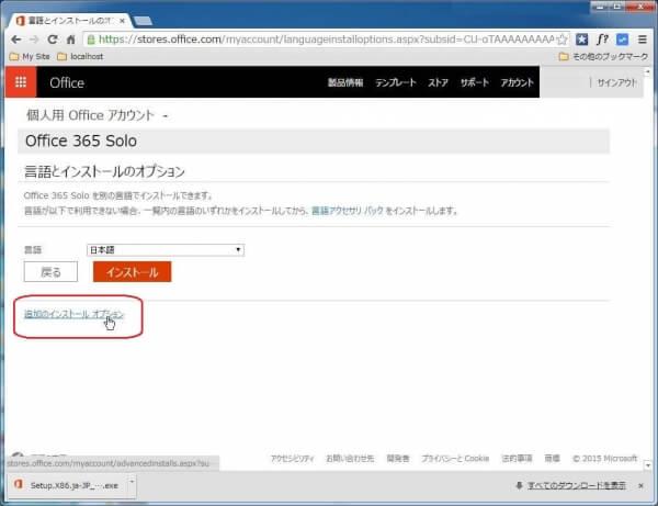 言語とインストールオプションページに移るので[追加のインストールオプション]をクリック