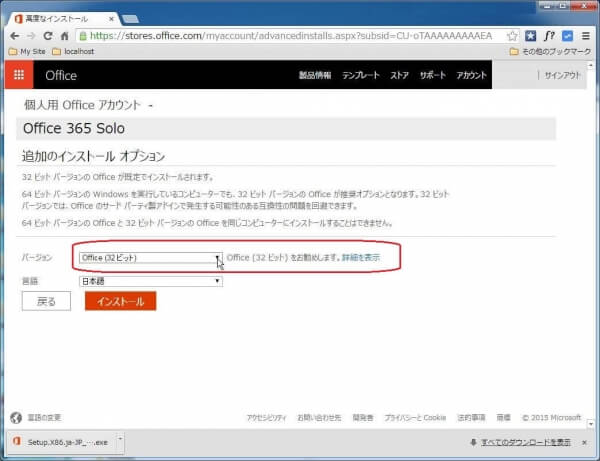 追加のインストールオプションページに移るので[バージョン]ドロップダウンリストボックスをクリック
