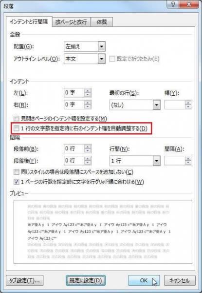 [段落]ダイアログボックスが表示されるので[1行の文字数を指定時に右のインデント幅を自動調整する]のチェックボックスをオフ