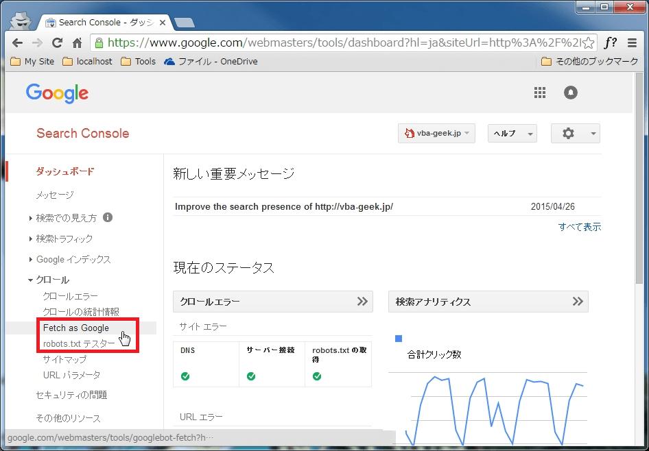 [Fetch as Google]をクリック
