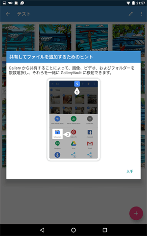 GalleryVaultで写真を隠す操作手順、共有設定のヒント