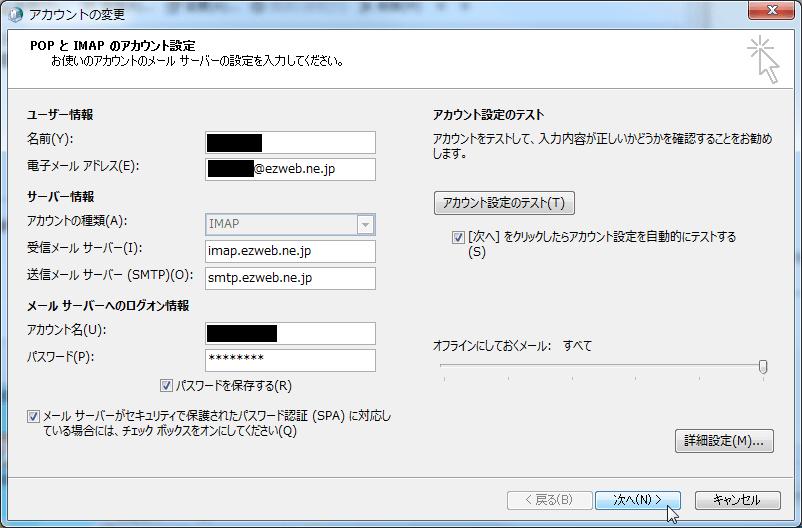 [POPとIMAPのアカウント設定]画面の設定内容