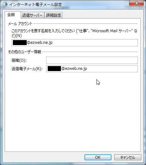 [インターネット電子メール設定]画面の[全般]タブの内容