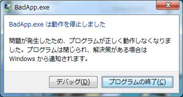 [プログラムの終了]ボタンをクリック
